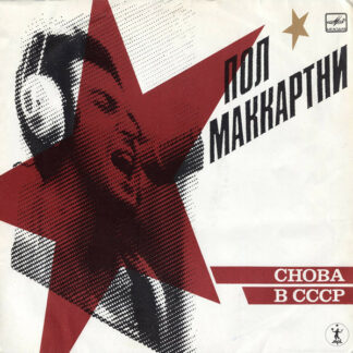 Пол Маккартни* - Снова В СССР (LP, Album, RP, Whi)