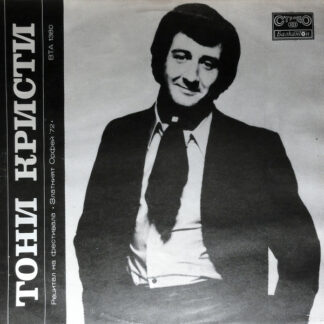 "Tony Christie - Recital At The Festival The ""Golden Orpheus '72"" (LP, Bla)"