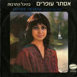אסתר עופרים* - Live In Tel-Aviv = בהיכל התרבות (LP, Album)