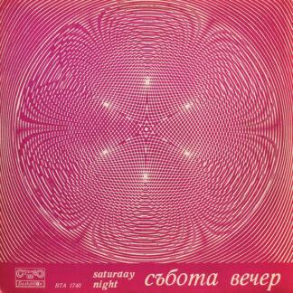 Various - Събота Вечер = Saturday Night (LP, Comp, Red)